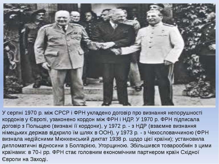 У серпні 1970 р. між СРСР і ФРН укладено договір про визнання непорушності ко...