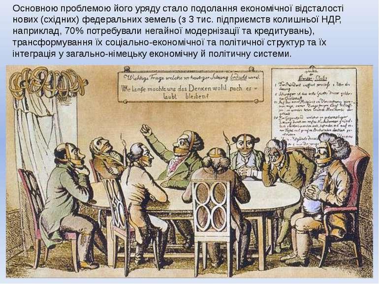 Основною проблемою його уряду стало подолання економічної відсталості нових (...
