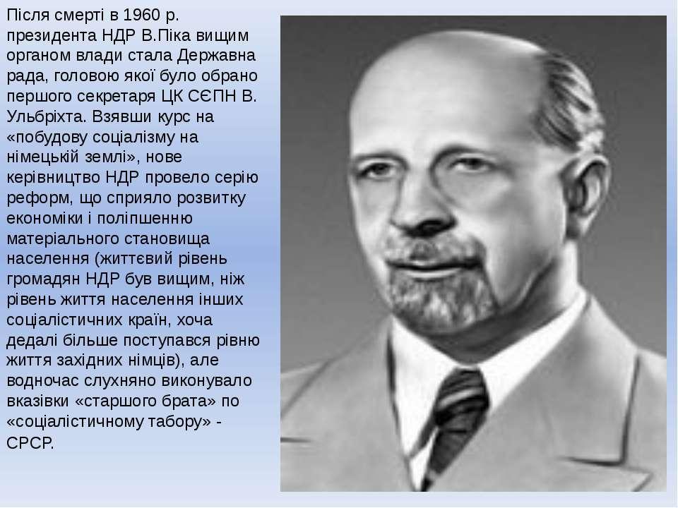 Після смерті в 1960 р. президента НДР В.Піка вищим органом влади стала Держав...