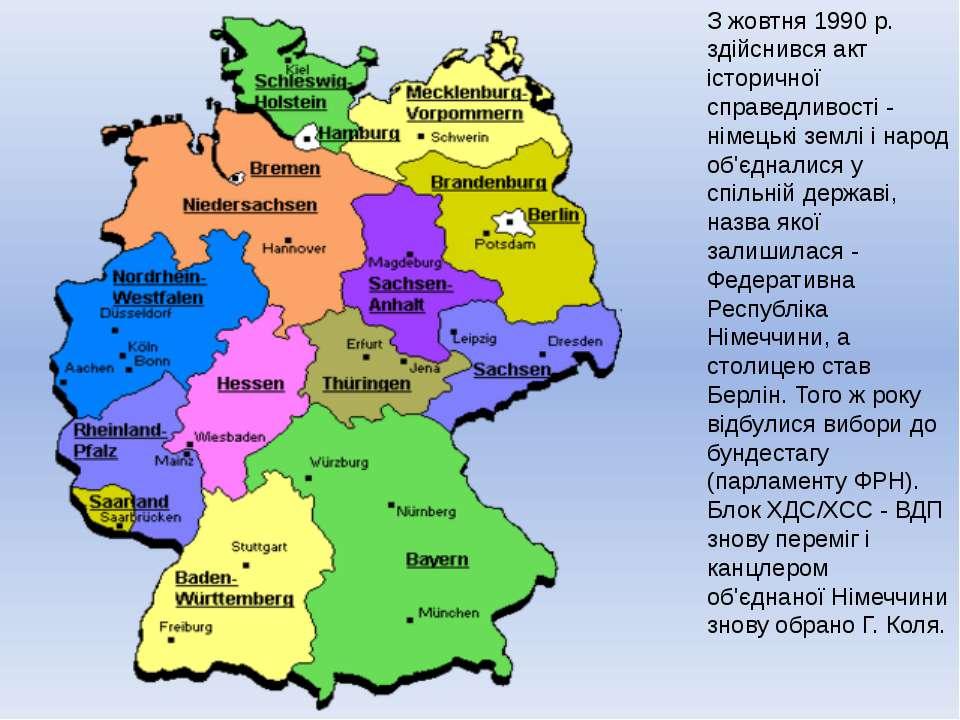 З жовтня 1990 р. здійснився акт історичної справедливості - німецькі землі і ...