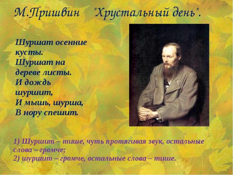 """М.Пришвин """"Хрустальный день"""". Шуршат осенние кусты. Шуршат на дереве листы. И..."""