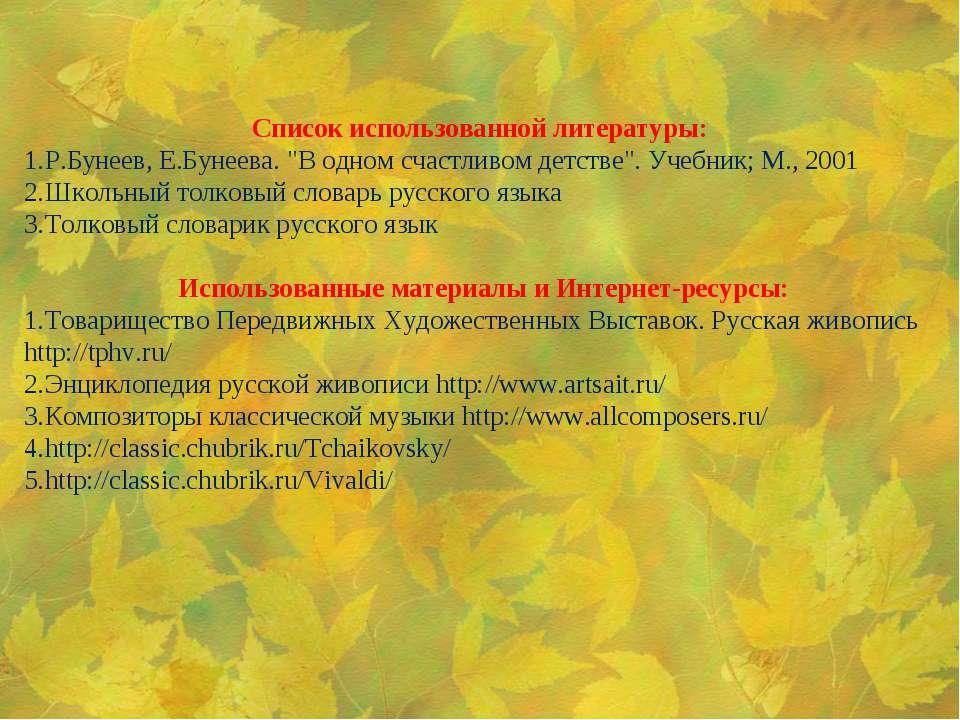 """Список использованной литературы: Р.Бунеев, Е.Бунеева. """"В одном счастливом де..."""