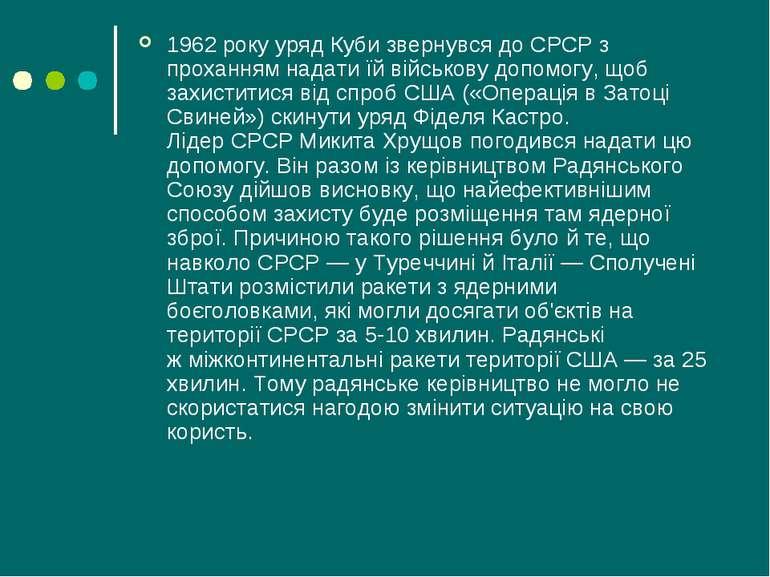 1962 року урядКубизвернувся доСРСРз проханням надати їй військову допомог...