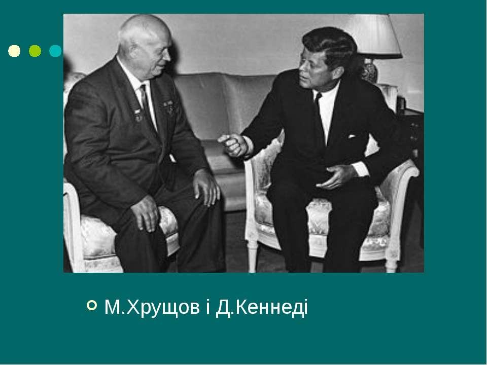 М.Хрущов і Д.Кеннеді