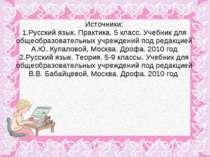 Источники: 1.Русский язык. Практика. 5 класс. Учебник для общеобразовательных...