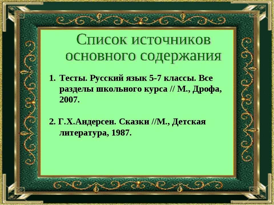 Тесты. Русский язык 5-7 классы. Все разделы школьного курса // М., Дрофа, 200...