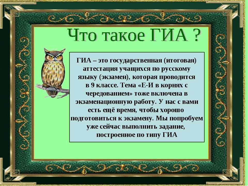ГИА – это государственная (итоговая) аттестация учащихся по русскому языку (э...