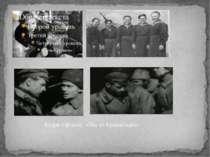 Кадри з фільму«Семеро сміливих» Кадри з фільму «Мы из Кранштадта»
