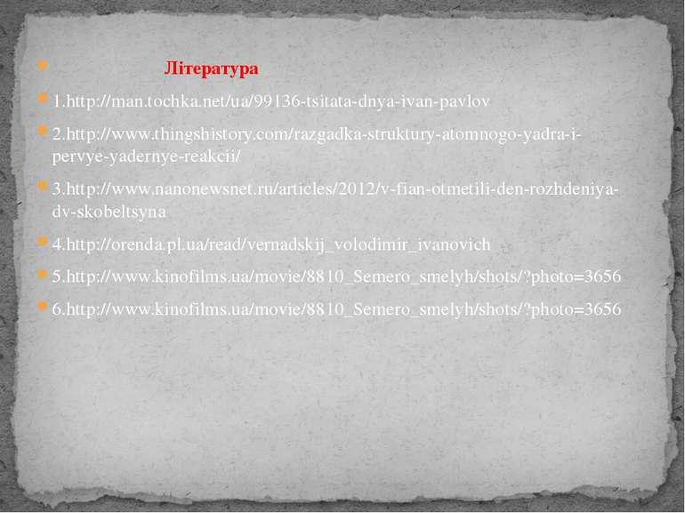 Література 1.http://man.tochka.net/ua/99136-tsitata-dnya-ivan-pavlov 2.http:/...