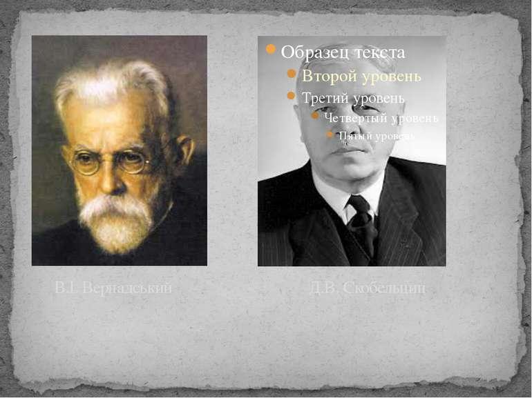 В.І. Вернадський Д.В. Скобельцин