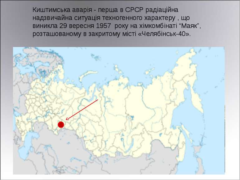 Киштимська аварія- перша в СРСР радіаційна надзвичайна ситуація техногенного...