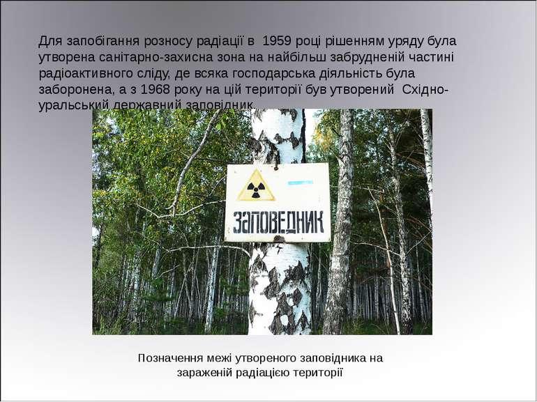 Для запобігання розносу радіації в 1959році рішенням уряду була утворена са...