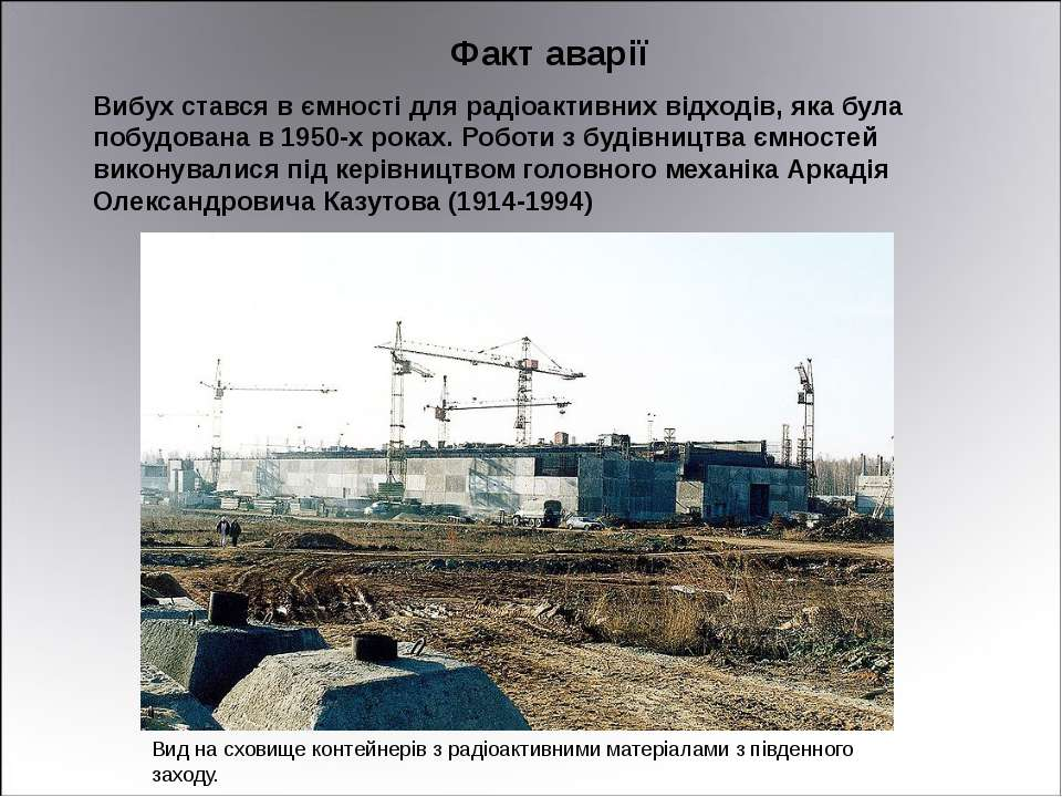 Вибух стався в ємності для радіоактивних відходів, яка була побудована в 1950...