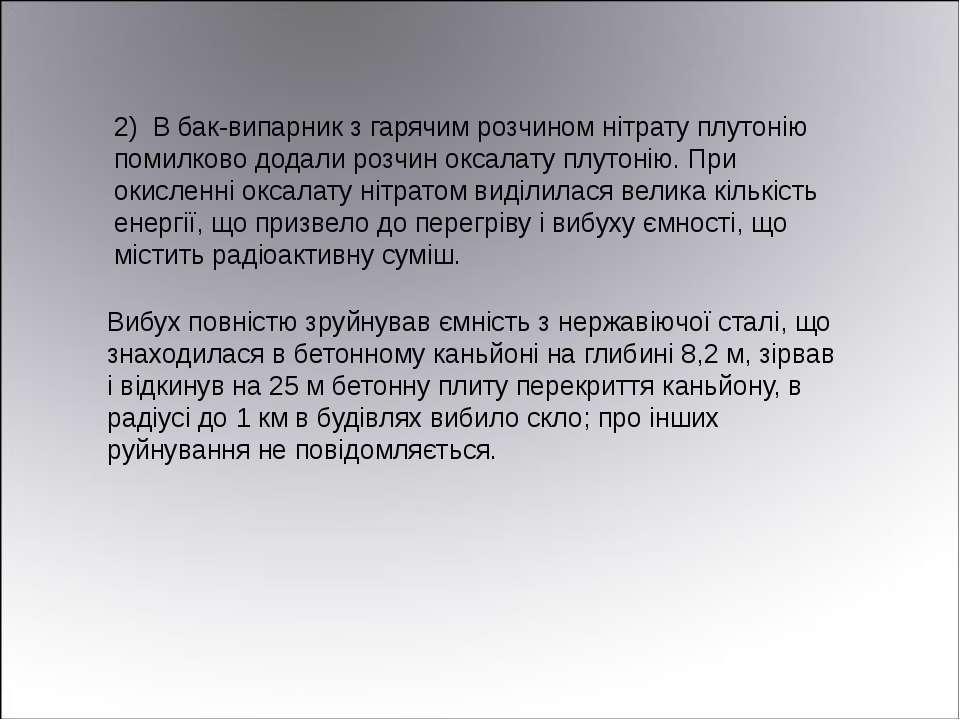 2) В бак-випарник з гарячим розчином нітрату плутонію помилково додали розчин...