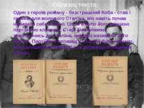 Один з героїв роману - безстрашний Коба - став і героєм для молодого Сталіна,...