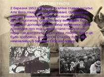 2 березня 1953 у Йосипа Сталіна стався інсульт. Але його лікарі були арештова...