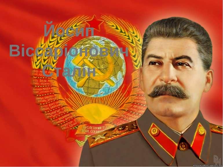 Йосип Віссаріонович Сталін