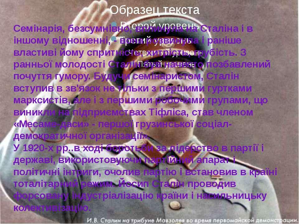 Семінарія, безсумнівно, вплинула на Сталіна і в іншому відношенні, - вона роз...