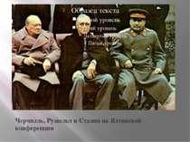Черчилль, Рузвельт и Сталин на Ялтинской конференции.
