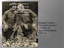 Иосиф Сталин и Максим Горький в скверике на Красной площади, 1931 год