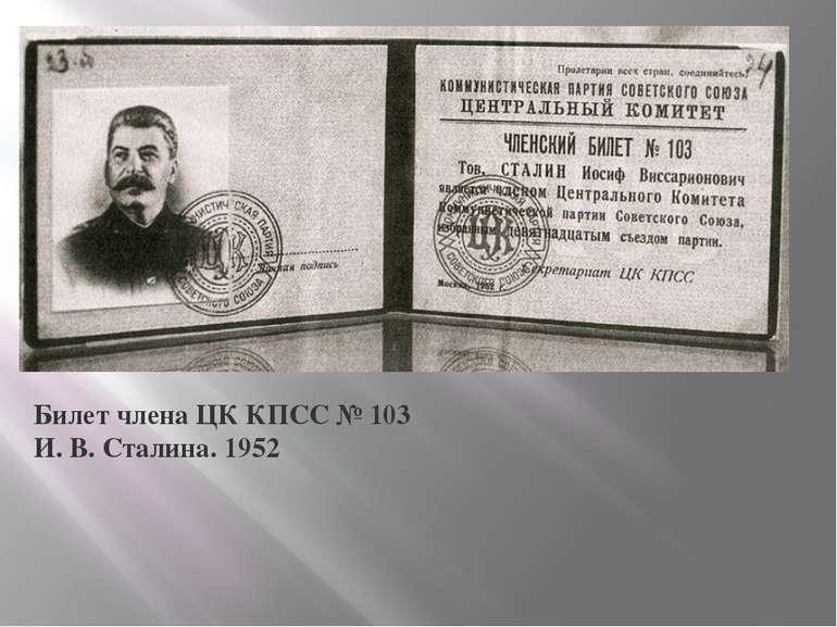 Билет члена ЦК КПСС №103 И.В.Сталина. 1952