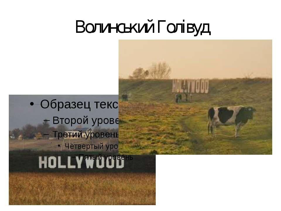 Волинський Голівуд