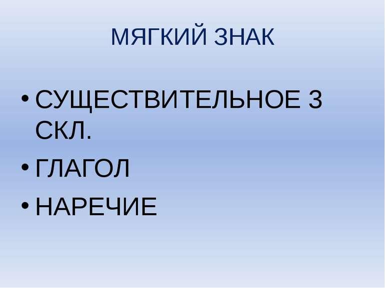 МЯГКИЙ ЗНАК СУЩЕСТВИТЕЛЬНОЕ 3 СКЛ. ГЛАГОЛ НАРЕЧИЕ