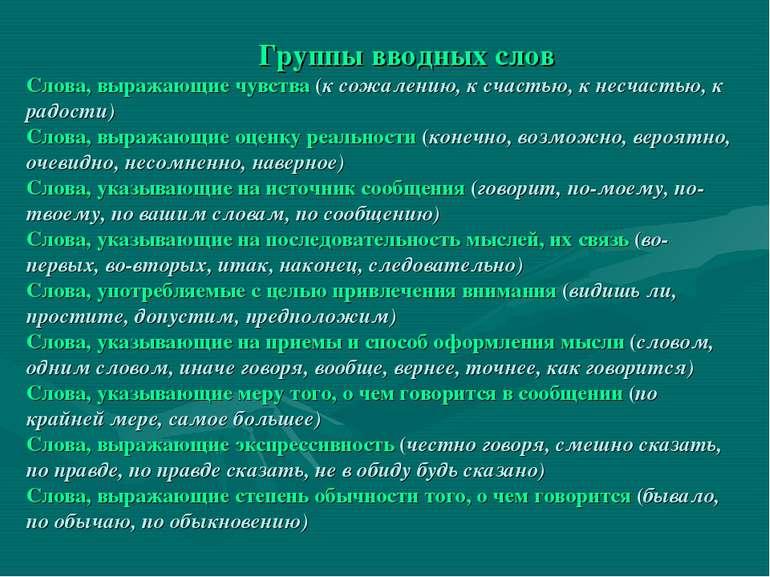 Группы вводных слов Слова, выражающие чувства (к сожалению, к счастью, к несч...