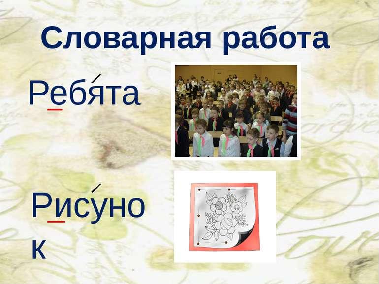 Словарная работа Ребята Рисунок Жихарева Л.А.