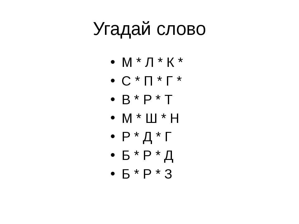 Угадай слово М * Л * К * С * П * Г * В * Р * Т М * Ш * Н Р * Д * Г Б * Р * Д ...
