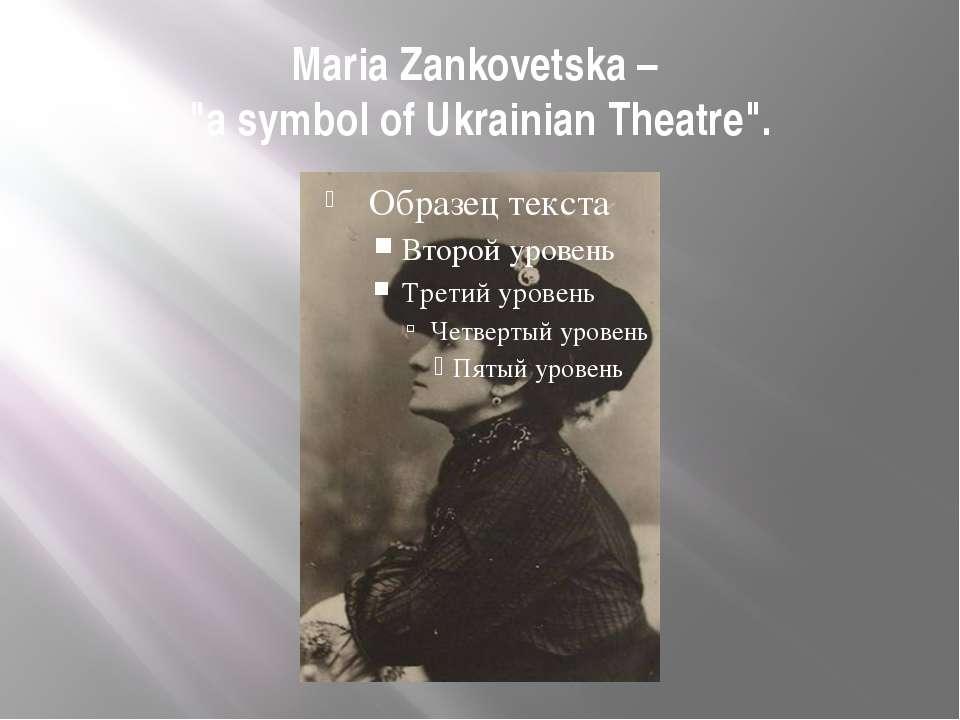 "Maria Zankovetska – ""a symbol of Ukrainian Theatre""."