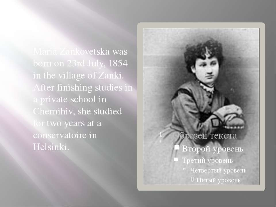 Maria Zankovetska was born on 23rd July, 1854 in the village of Zanki. After ...