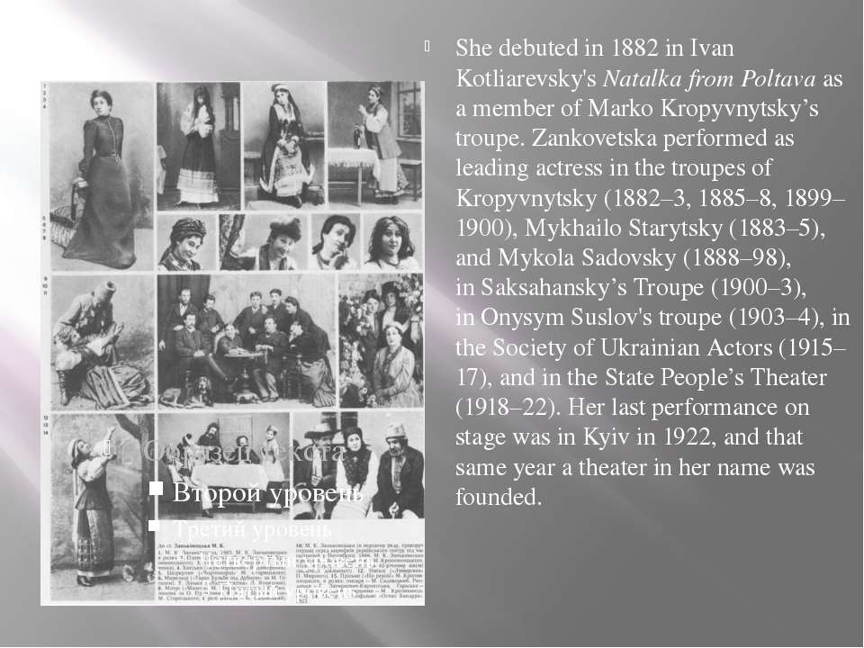 She debuted in 1882 in Ivan Kotliarevsky's Natalka from Poltava as a member o...