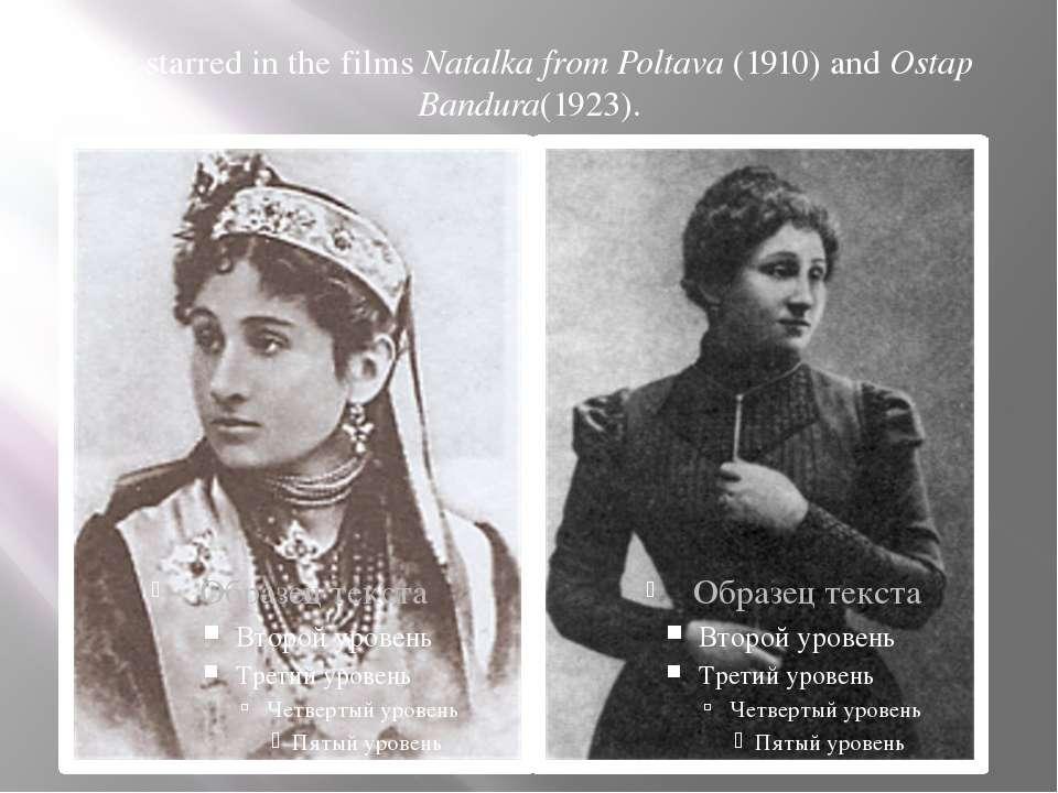 She starred in thefilmsNatalka from Poltava(1910) andOstap Bandura(1923).