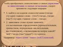 Чтобы преобразовать словосочетание со связью управление в словосочетание со с...