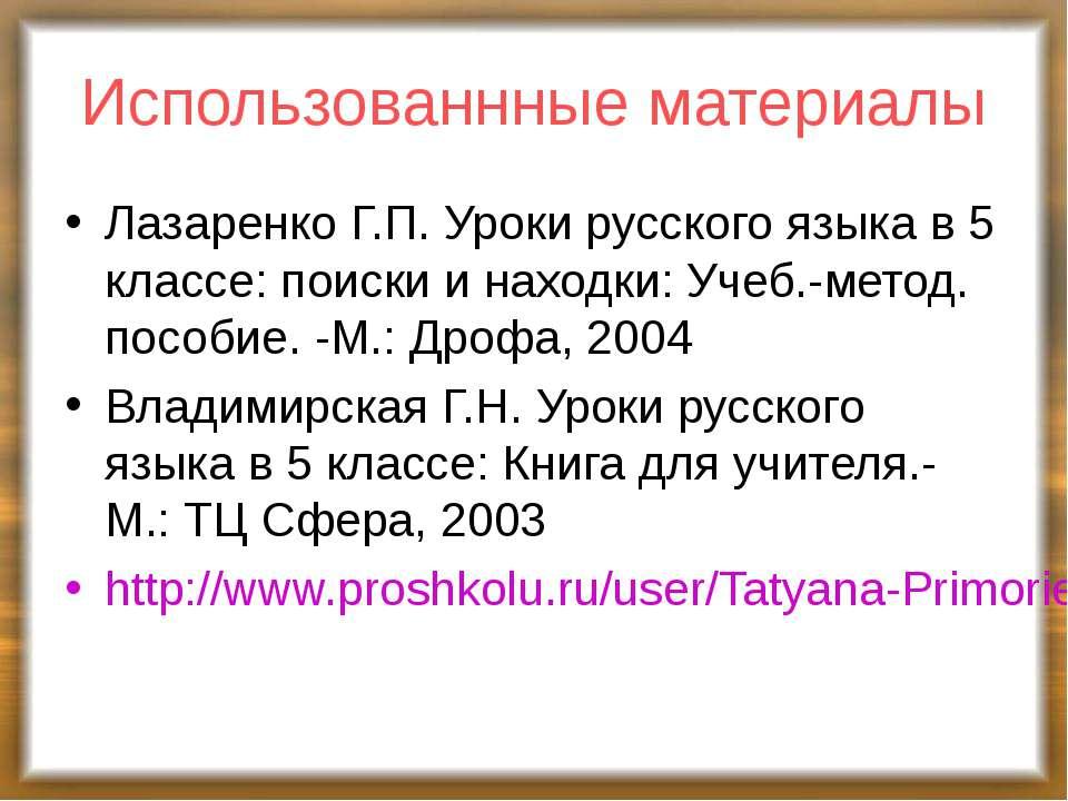 Использованнные материалы Лазаренко Г.П. Уроки русского языка в 5 классе: пои...