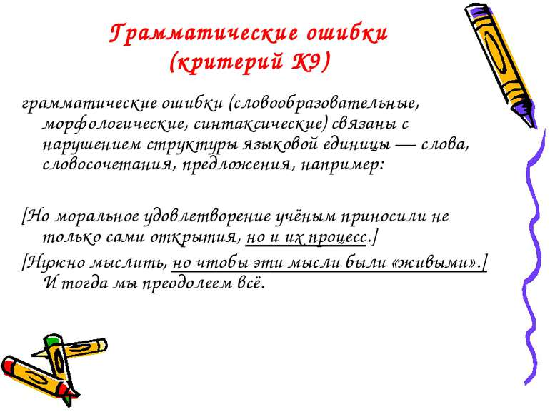 Грамматические ошибки (критерий К9) грамматические ошибки (словообразовательн...