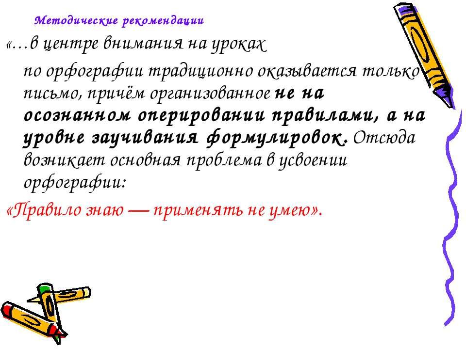 «…в центре внимания на уроках по орфографии традиционно оказывается только пи...