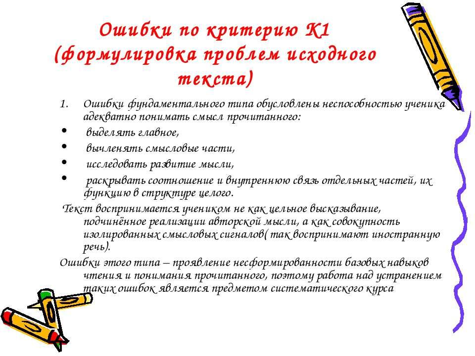 Ошибки по критерию К1 (формулировка проблем исходного текста) Ошибки фундамен...