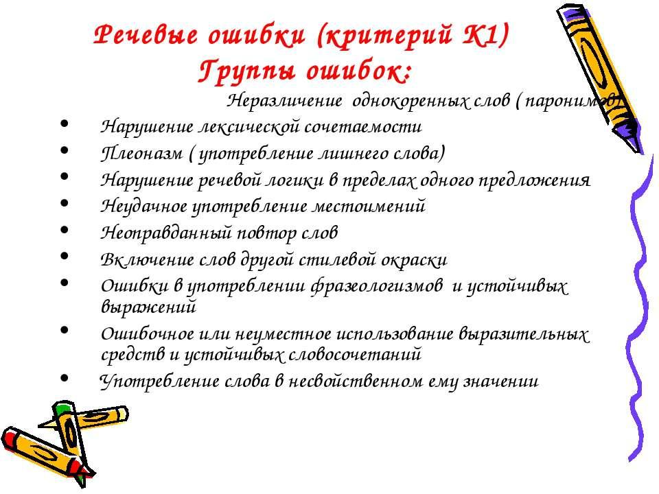 Речевые ошибки (критерий К1) Группы ошибок: Неразличение однокоренных слов ( ...
