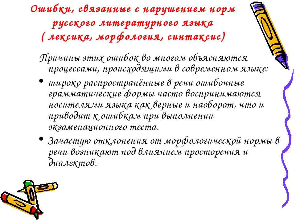 Ошибки, связанные с нарушением норм русского литературного языка ( лексика, м...
