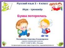 Русский язык 3 – 4 класс Игра - тренажёр Буква потерялась Матюшкина Анжелика ...