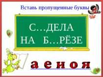 С…ДЕЛА Вставь пропущенные буквы НА Б…РЁЗЕ