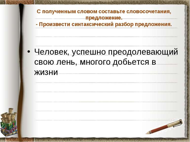 С полученным словом составьте словосочетания, предложение. - Произвести синта...