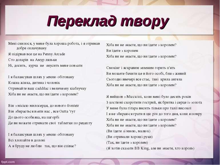 Переклад твору Мені снилося, у мене була хороша робота, і я отримав добре опл...