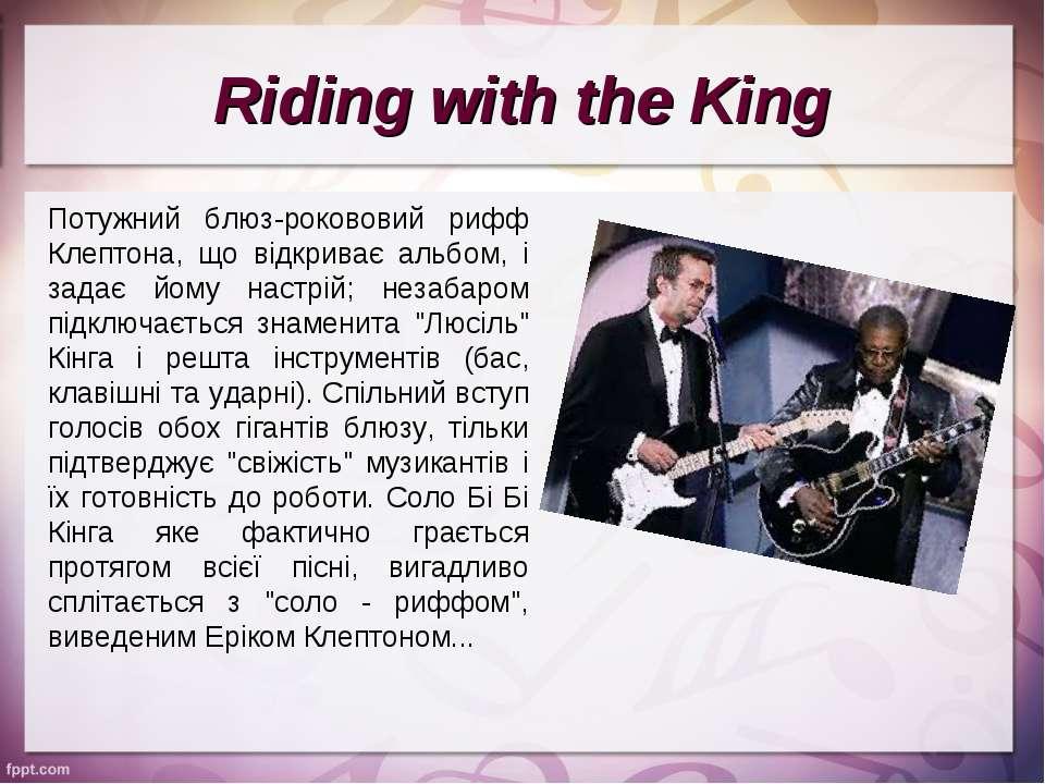 Riding with the King Потужний блюз-рокововий рифф Клептона, що відкриває альб...
