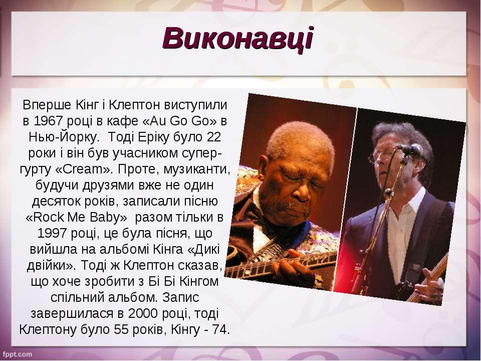 Виконавці Вперше Кінг і Клептон виступили в 1967 році в кафе «Au Go Go» в Нью...