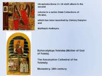 Ukrayinska ikona 11–18 stolit albom is the second volume in a series State Co...