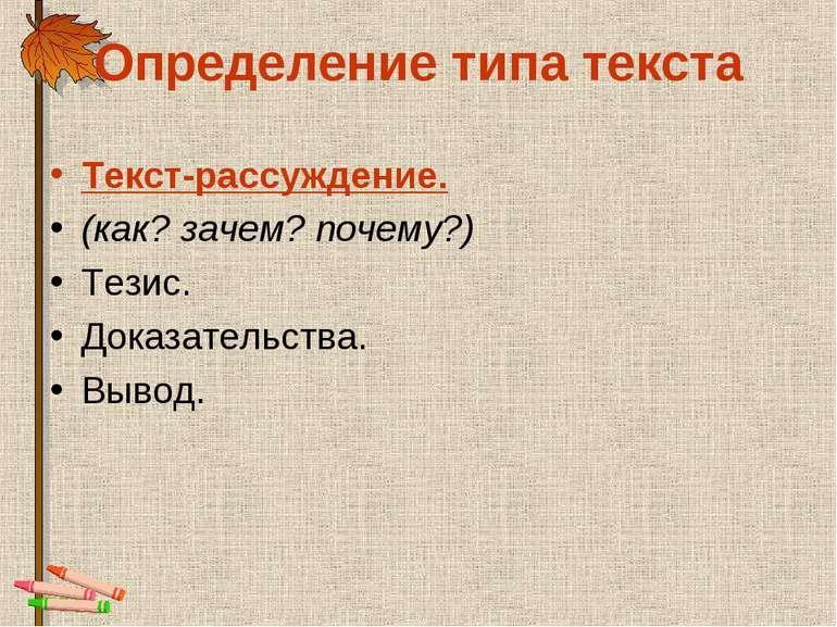 Определение типа текста Текст-рассуждение. (как? зачем? почему?) Тезис. Доказ...