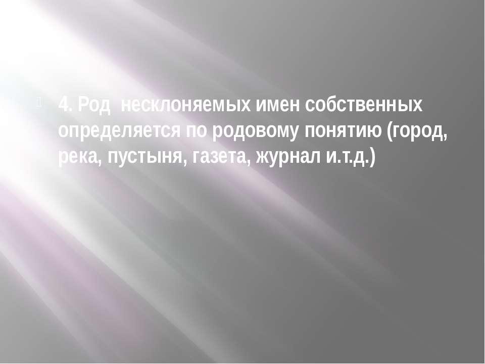 4. Род несклоняемых имен собственных определяется по родовому понятию (город,...